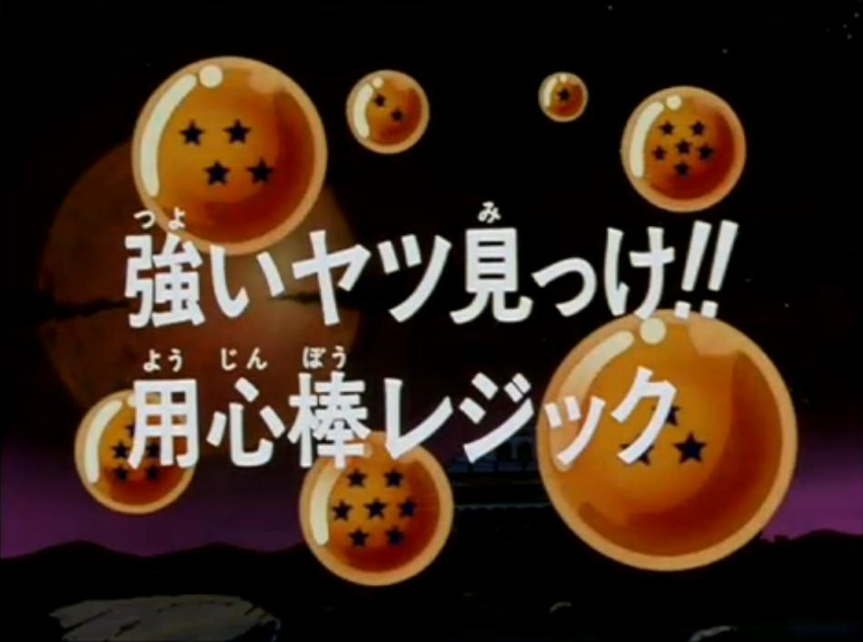 Goku vs. Ledgic