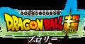 Dragon Ball Super - Broly (Logo)