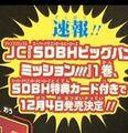 Volume 1 (SDBHBM) Promo