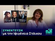 Συνέντευξη με την Ιφιγένεια Στάικου - Greek Dub DB