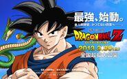 Dragon Ball Z (Película 2013) tema pagina oficial 1