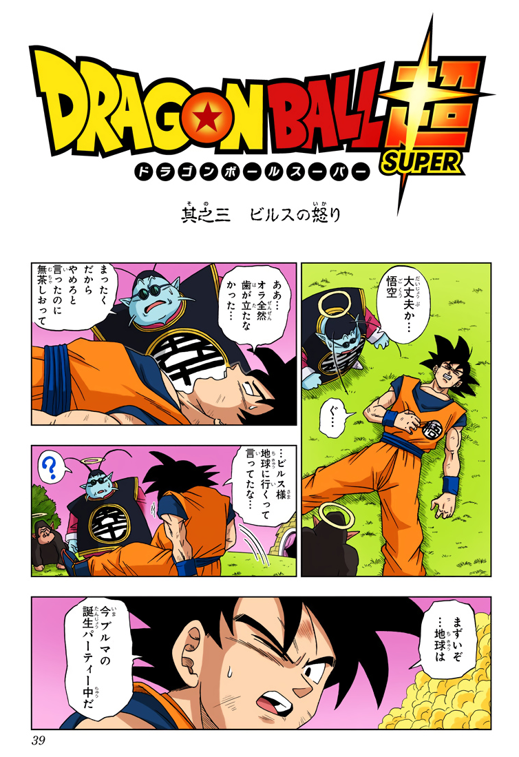 Capítulo 3 (Dragon Ball Super)