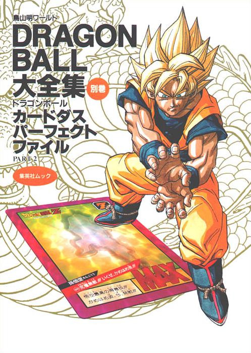 Dragon Ball Daizenshū Bekkan: Dragon Ball Carddass Perfect File Part 2