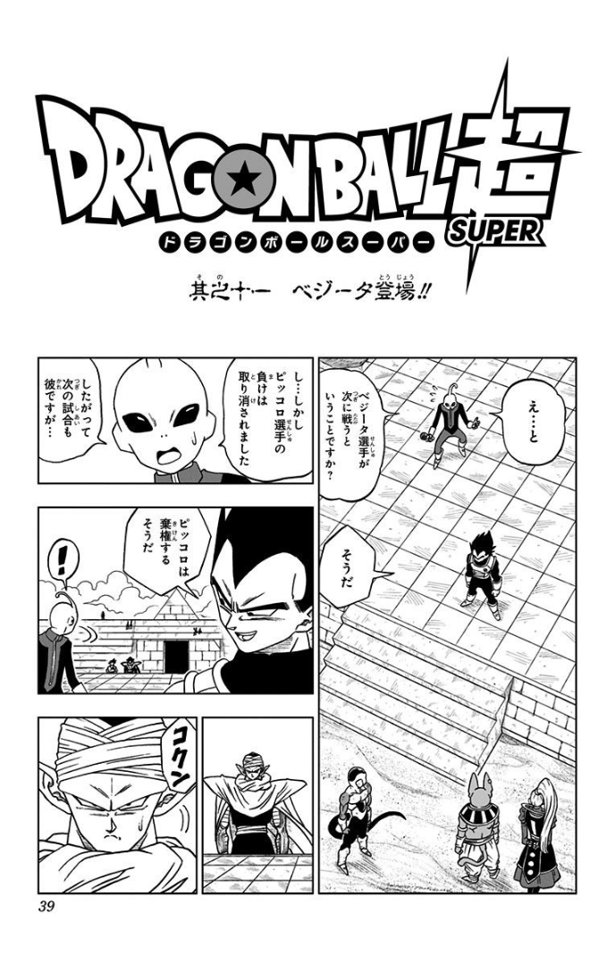 Dragon Ball Super chapitre 011