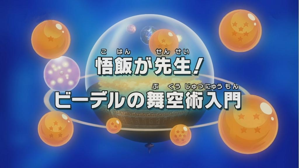 Episodio 3 (Dragon Ball Z Kai: The Final Chapters)