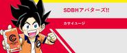 SDBH ¡Avatares! Saikyo Jump Web