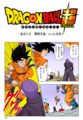 Dragon Ball Super Chapitre 013 (Couleurs)