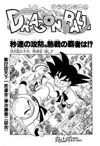Goku vs. Kuririn, Part 2