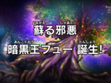 Reborn Evil! Birth of Dark King Fu