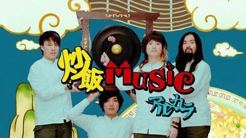 アルカラ_-_炒飯MUSIC_MUSIC_VIDEO_(Short_Ver.)_ARUKARA_-_Chaohan_MUSIC