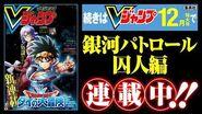 マンガ『ドラゴンボール超』告知Vジャンプ2020年12月特大号