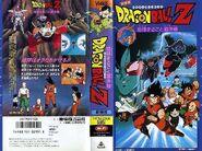 DBZ M3-VHS