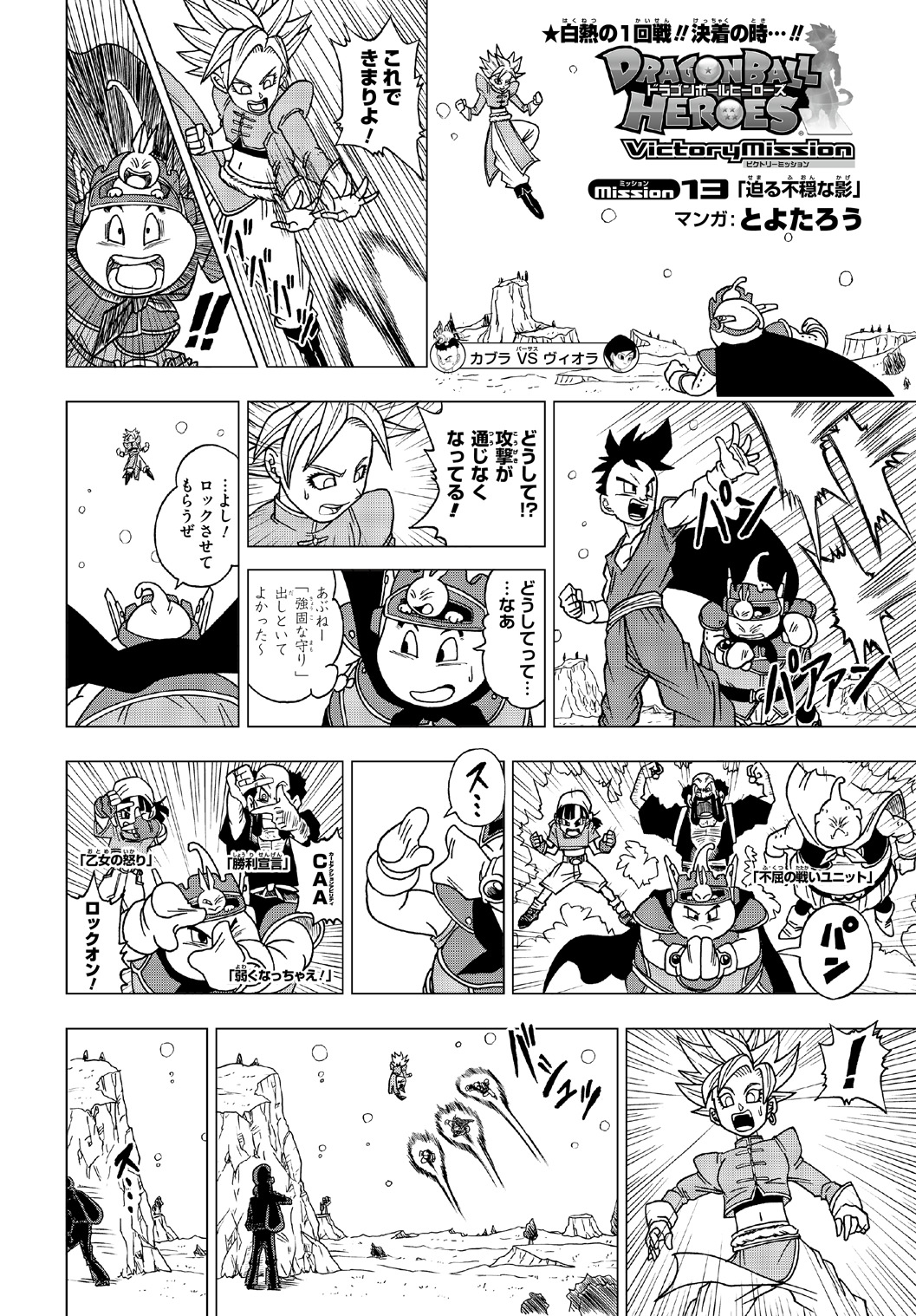 Dragon Ball Heroes Victory Mission Chapitre 013