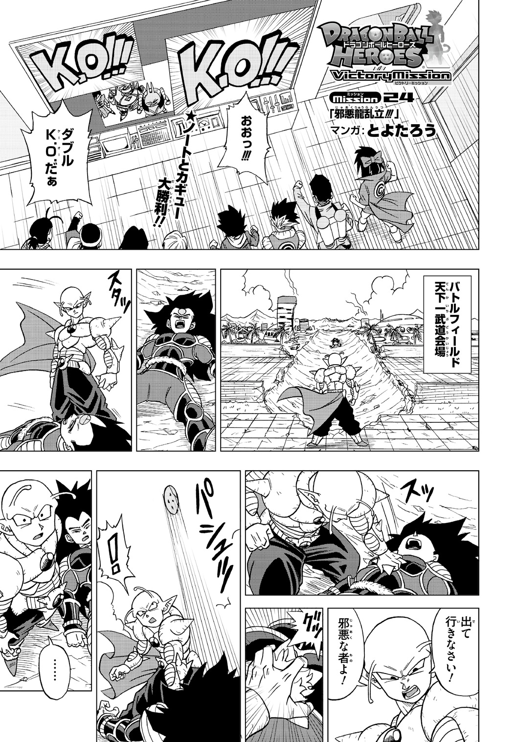 Dragon Ball Heroes Victory Mission Chapitre 024