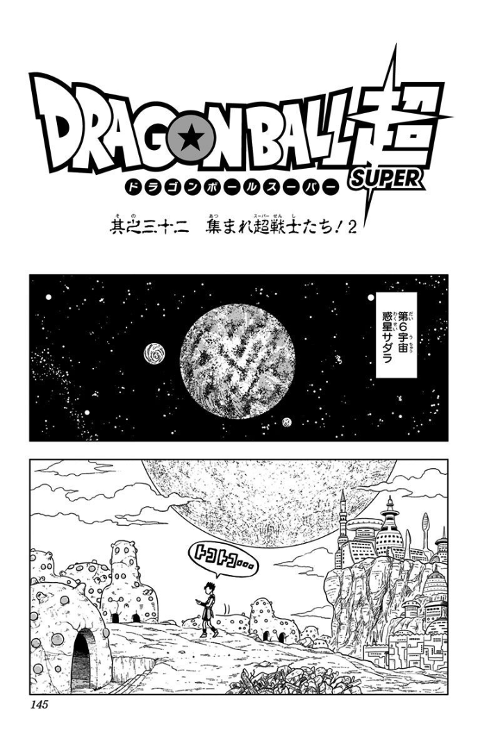 Dragon Ball Super chapitre 032