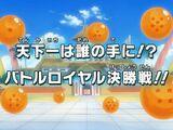 Episodio 12 (Dragon Ball Z Kai: The Final Chapters)