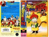 Poster DBZ M1-VHS