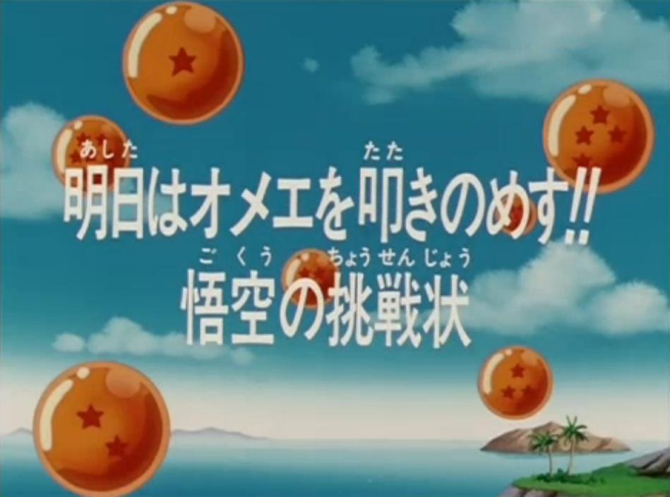 Sacrifice (Perfect Cell Saga episode)