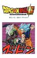 Dragon Ball Super Chapitre 025 (Couleurs)