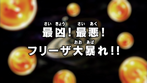 Dragon Ball Super Episodio 95 JP.png