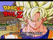 Dragon ball Z BuuYuu Retsuden Caratula