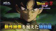 Goku Black Resurrección de Freezer.png