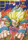 Shonen Jump 1991 Issue 36-37