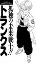 Trunks title