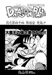 Goku... Loses?