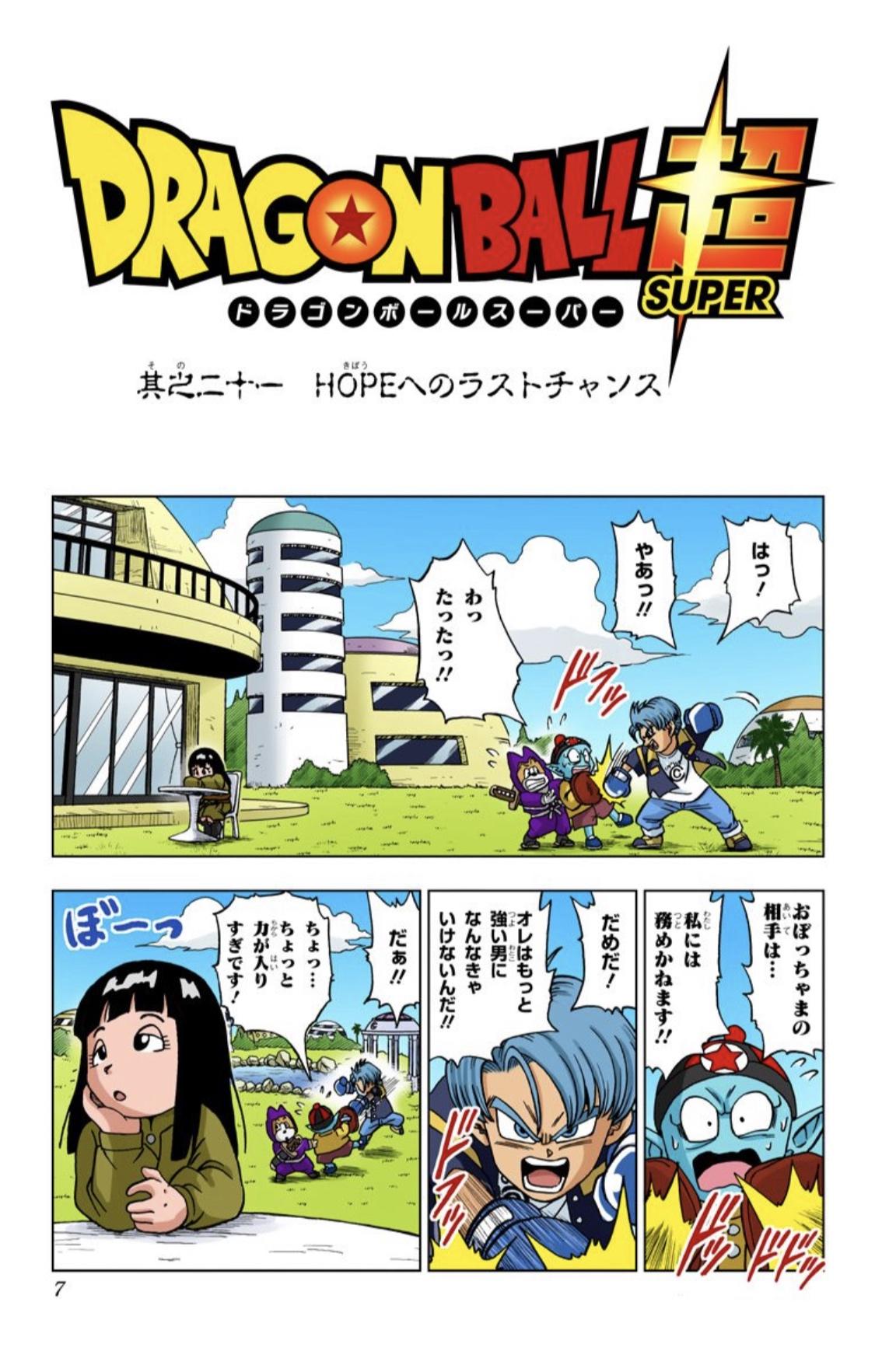 L'ultima speranza (capitolo di Dragon Ball Super)