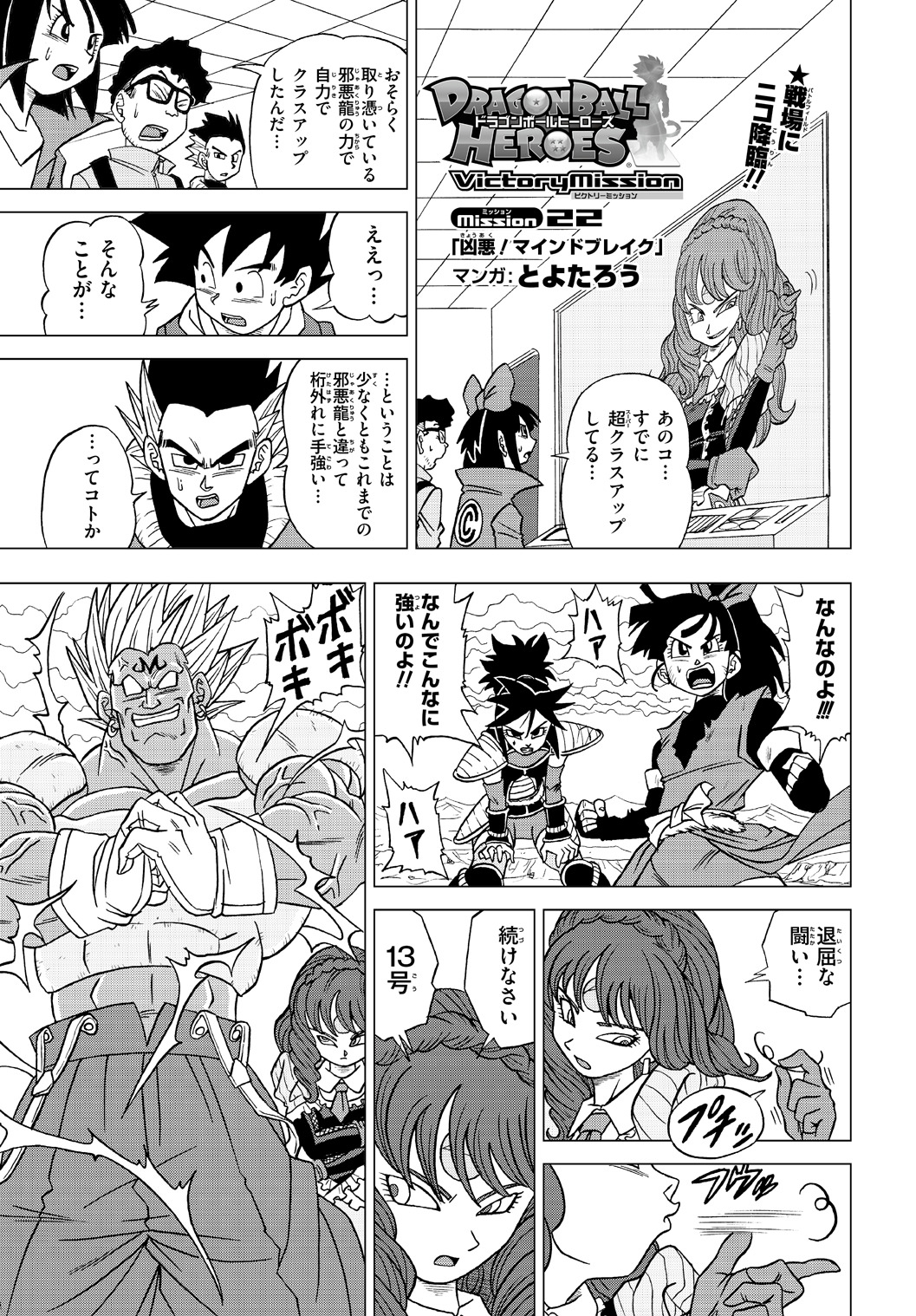Dragon Ball Heroes Victory Mission Chapitre 022