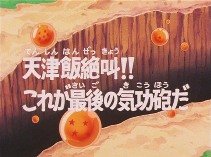 Sacrifice (Vegeta Saga episode)