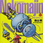 Nekomajin - copertina giapponese.jpg