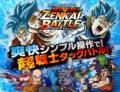 Dragon-ball-zenkai-battle-modal-visual