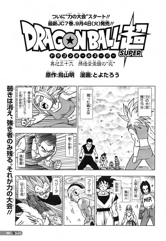 Capítulo 39 (Dragon Ball Super)