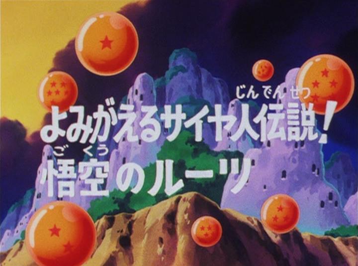 Goku's Ancestors