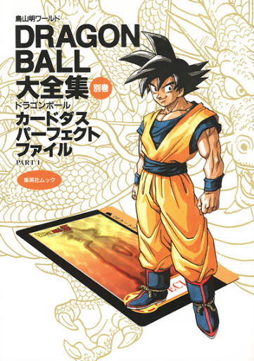 Dragon Ball Daizenshū Bekkan: Dragon Ball Carddass Perfect File Part 1