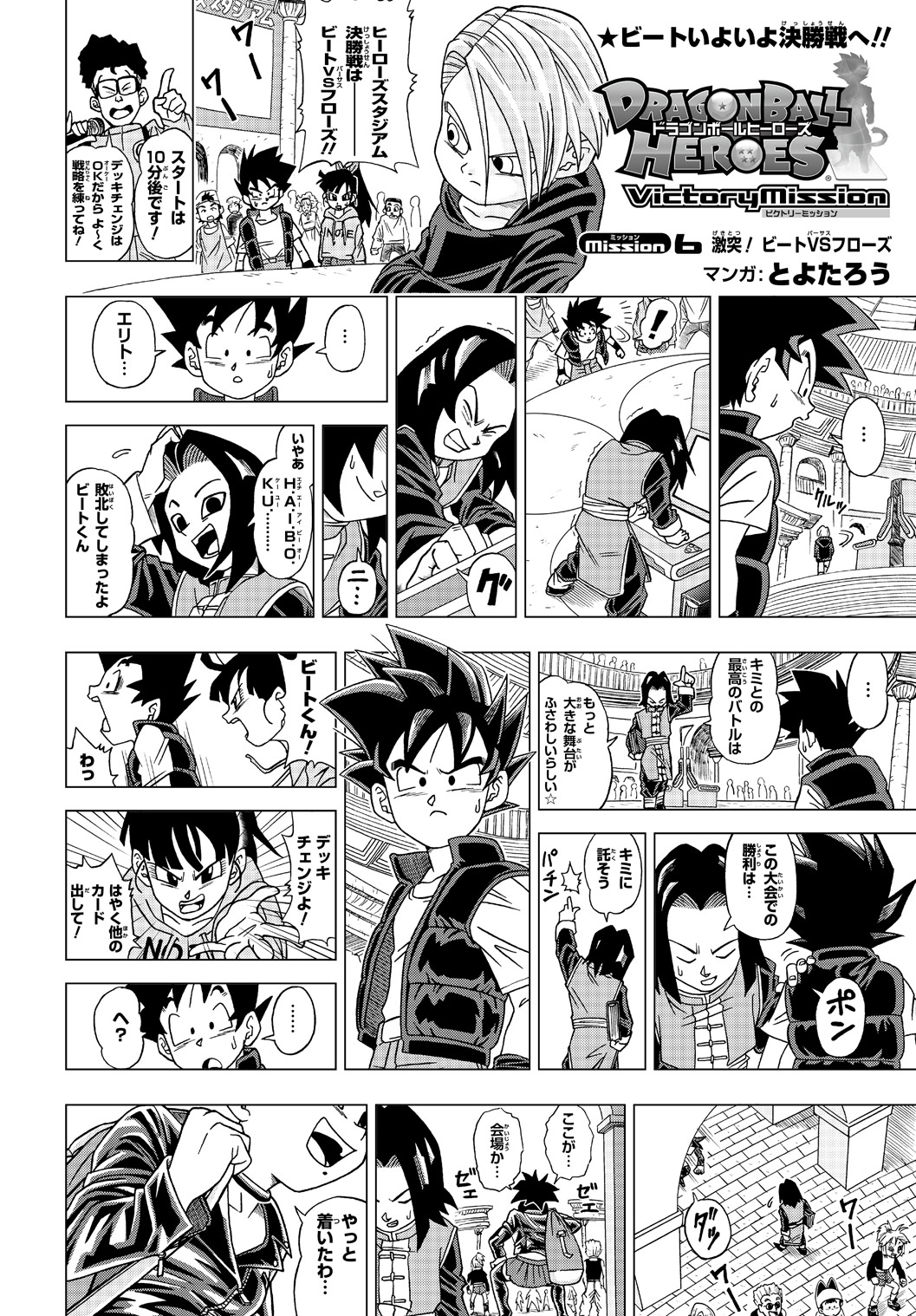 Dragon Ball Heroes Victory Mission Chapitre 006