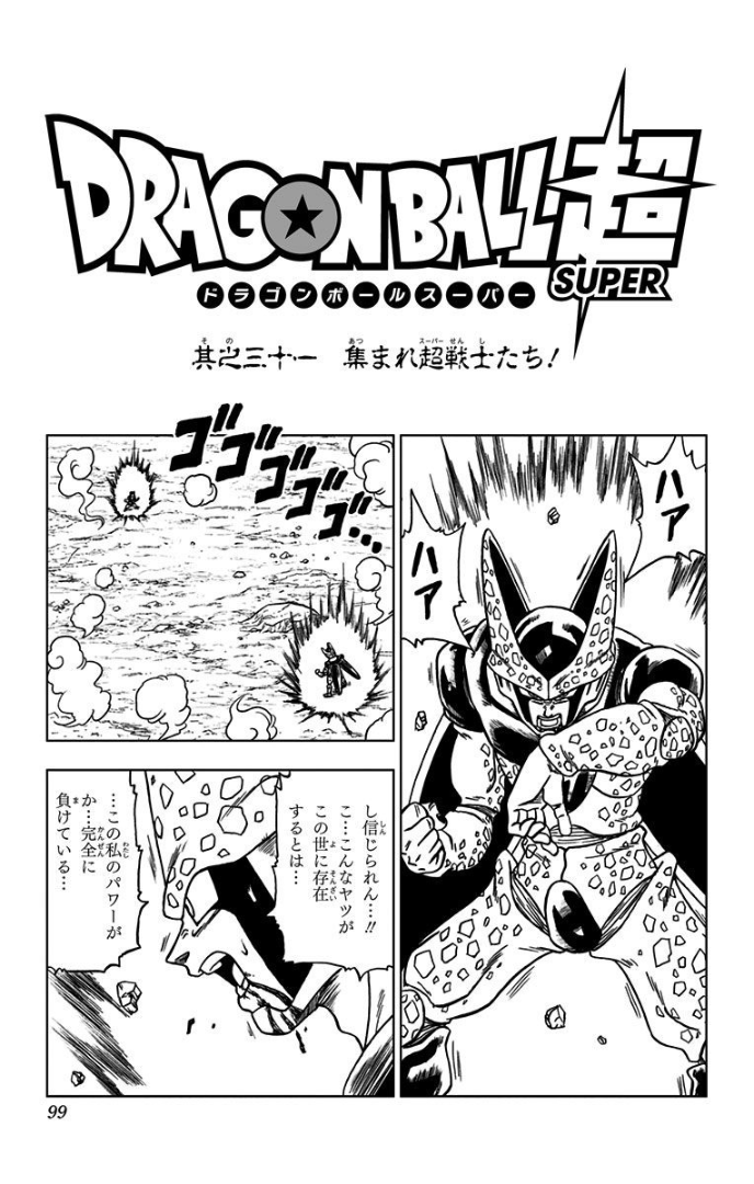 Dragon Ball Super chapitre 031
