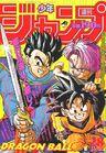 Shonen Jump 1994 Issue 28