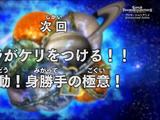 Episodio 6 (Super Dragon Ball Heroes: Misión del universo)