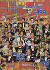 Shonen Jump 1992 Issue 5-6