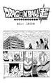 Dragon Ball Super Chapitre 020