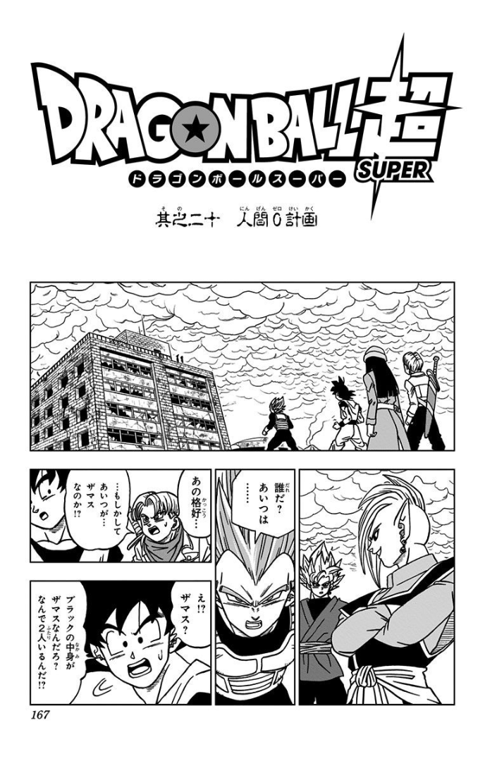 Dragon Ball Super chapitre 020