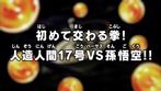 Dragon Ball Super Episodio 86 JP.png