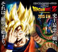 Dragon Ball Z Movie 2015 GW