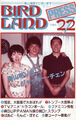 BirdLandPress22
