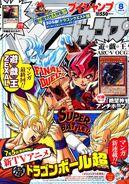 Dragon ball super manga cap 1 - copertina V jump