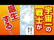 マンガ『ドラゴンボール超』告知Vジャンプ2021年3月特大号
