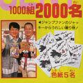 Akira Toriyama and Jackie-chan 2 by goku6384